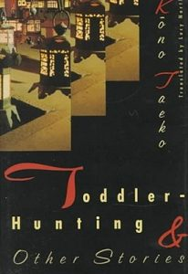 toddler-hunting - kono taeko